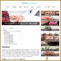 パームリーディングアドバイザー資格(JAAMP)